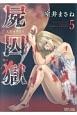 屍囚獄-ししゅうごく-(5)