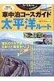 車中泊コースガイド 太平洋ルート カーネル特選!