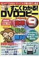 初めてでも安心 すごくわかる!DVDコピースペシャル3