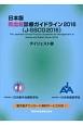 敗血症診療ガイドライン<日本版・ダイジェスト版> 2016(J-SSCG2016)