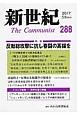 新世紀 The Communist(288)