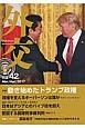 外交 特集:動き始めたトランプ政権 (42)