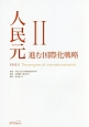 人民元 進む国際化戦略 (2)
