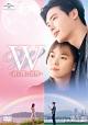 W -君と僕の世界- DVD SET2