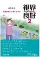 視界良好 視覚障害の状態を生きる (2)