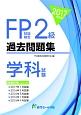 FP技能検定 2級 過去問題集 学科試験 2017