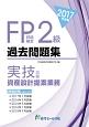 FP技能検定 2級 過去問題集 実技試験・資産設計提案業務 2017