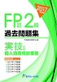 FP技能検定 2級 過去問題集 実技試験・個人資産相談業務 2017