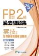FP技能検定 2級 過去問題集 実技試験・生保顧客資産相談業務 2017