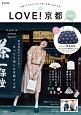 LOVE!京都 2017