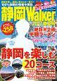 静岡Walker 2017春夏