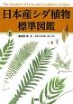 日本産シダ植物標準図鑑 (2)