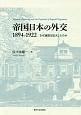 帝国日本の外交 1894-1922 なぜ版図は拡大したのか