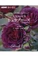 花をいっぱい咲かせるテクニック 人気のバラ シュラブローズ NHK趣味の園芸