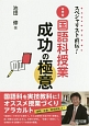 スペシャリスト直伝! 中学校国語科授業成功の極意