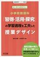 小学校国語科 「習得・活用・探究」の学習過程を工夫した授業デザイン 国語授業アイデア事典