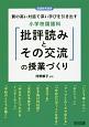 小学校国語科 「批評読みとその交流」の授業づくり