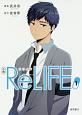 小説・ReLIFE(1)