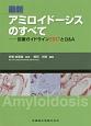 最新・アミロイドーシスのすべて 診療ガイドライン2017とQ&A