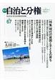 季刊 自治と分権 (67)