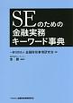 SEのための金融実務キーワード事典