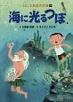海に光るつぼ くるしま童話名作選8