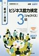 要点と演習 ビジネス能力検定ジョブパス 3級 2017