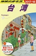 地球の歩き方 台湾 2017〜2018