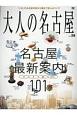 大人の名古屋 名古屋最新案内101 The Magazine for Superior(38)