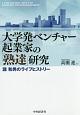 大学発ベンチャー起業家の「熟達」研究 瀧和男のライフヒストリー