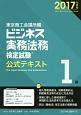 ビジネス実務法務検定試験 1級 公式テキスト 2017