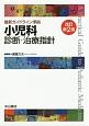 最新ガイドライン準拠 小児科診断・治療指針<改訂第2版>