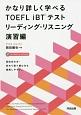 かなり詳しく学べる TOEFL iBTテスト リーディング・リスニング演習編