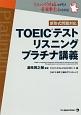 TOEICテスト リスニング プラチナ講義