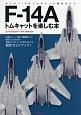 F-14Aトムキャットを楽しむ本 タミヤ1/48トムキャット製作ガイド