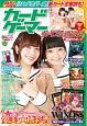 カードゲーマー カードゲーム専門誌(33)