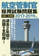 航空管制官 採用試験問題集 2017-2019 出題例/解答解説