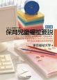 レポート・試験はこう書く 保育児童福祉要説<第5版>