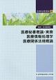 医療秘書講座 医療秘書概論・実務 医療情報処理学 医療関係法規概論 (4)