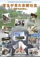 学生が見た合肥社会 企業活動・都市生活・農村社会 2016 第18回愛知大学現代中国学部中国現地研究調査