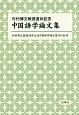 杉村博文教授退休記念 中国語学論文集