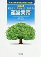 新しい社会福祉法人制度の運営実務<改訂新版・平成29年施行社会福祉法対応版>