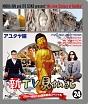 新TV見仏記 日タイ修好130周年記念スペシャル 24アユタヤ編