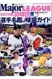 メジャーリーグ 選手名鑑+球場ガイド 2017