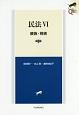 民法 親族・相続<第4版>(6)
