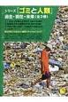 シリーズ「ゴミと人類」 過去・現在・未来 全3巻セット 誰もが知っておきたい環境リサイクルについて!