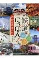 鉄道にっぽん!47都道府県の旅 全3巻セット