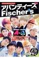 オフィシャルファンブック アバンティーズ×Fischer's