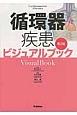 循環器疾患ビジュアルブック<第2版>