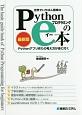世界でいちばん簡単な Pythonプログラミングのe本<最新版> Pythonアプリ作りの考え方が身に付く